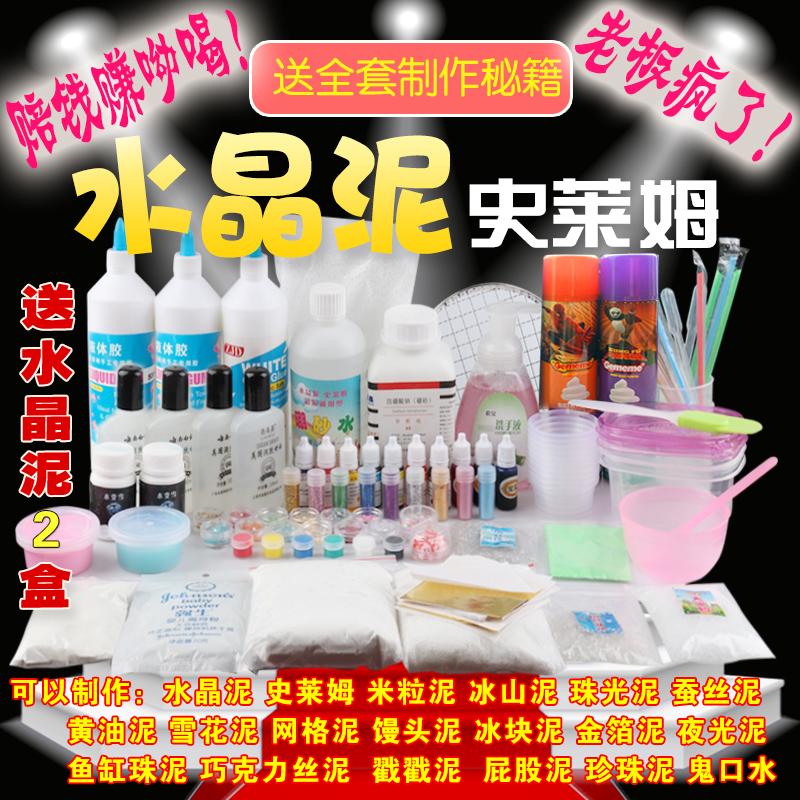 史莱姆材料包套装硼砂水水晶泥少女起泡胶制作套装做泥的材料便宜
