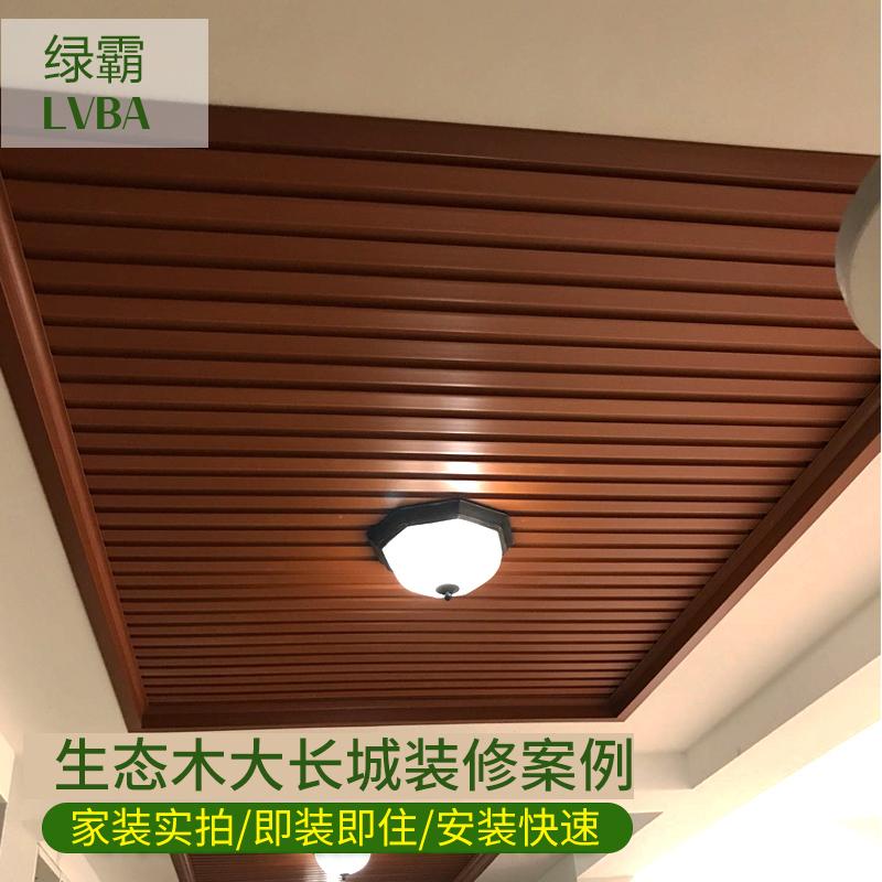 生态木长城板吊顶护墙板装饰板装修材料室内阳台天花pvc集成墙板