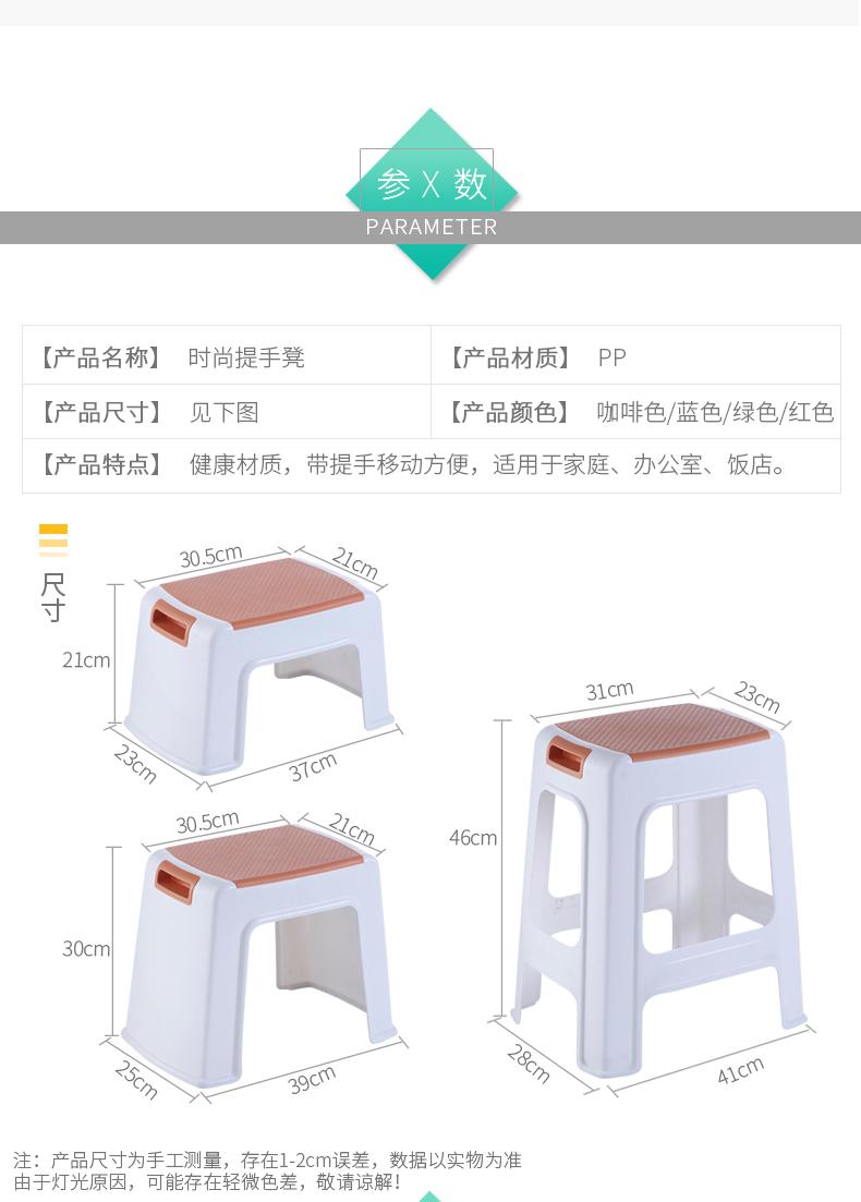 好尔塑料凳加厚家用简约提手凳经济型方凳子浴室防滑矮凳小板凳