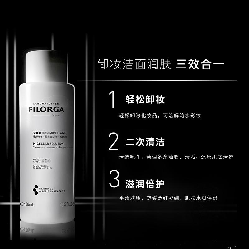 菲洛嘉赋活深层清洁温和卸妆精华水保湿润肤爽肤水 FILORGA