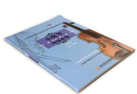上海音乐学院考级教材小提琴考级曲集第4册附2CD九级十级上海音乐学院出版社