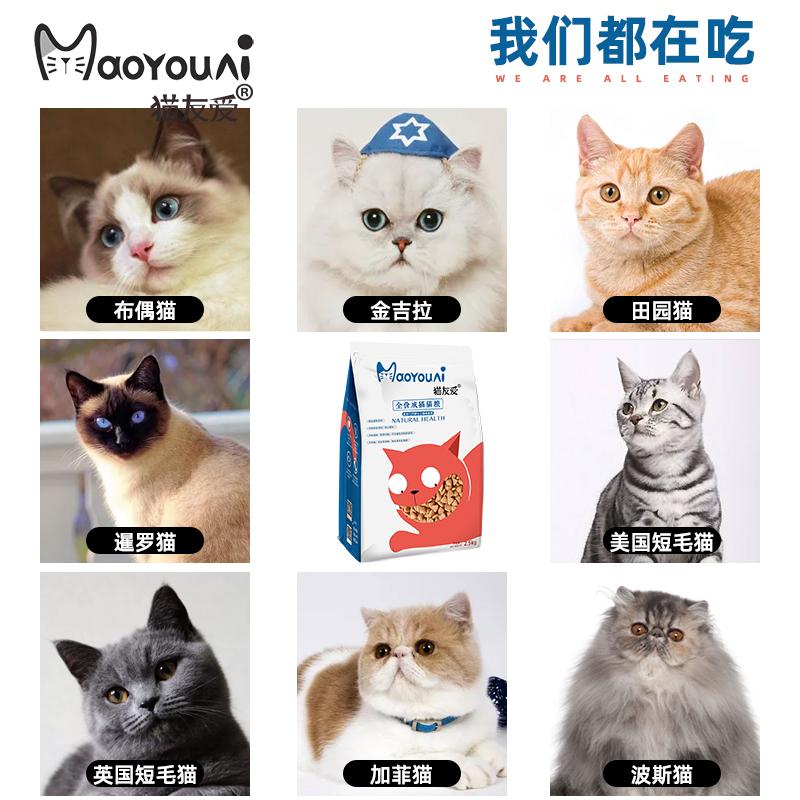 猫友爱全价猫粮5斤成猫专用英短蓝猫加菲猫咪食10增肥发腮天然粮优惠券