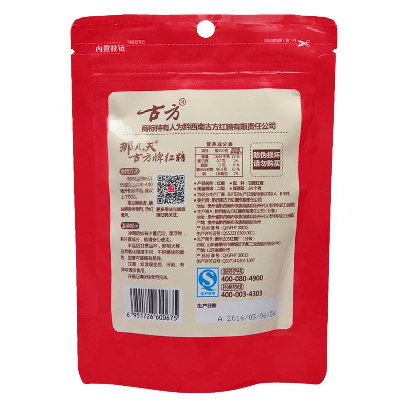 古方红糖袋装 2袋特产手工老红糖土红糖黑糖古法红糖