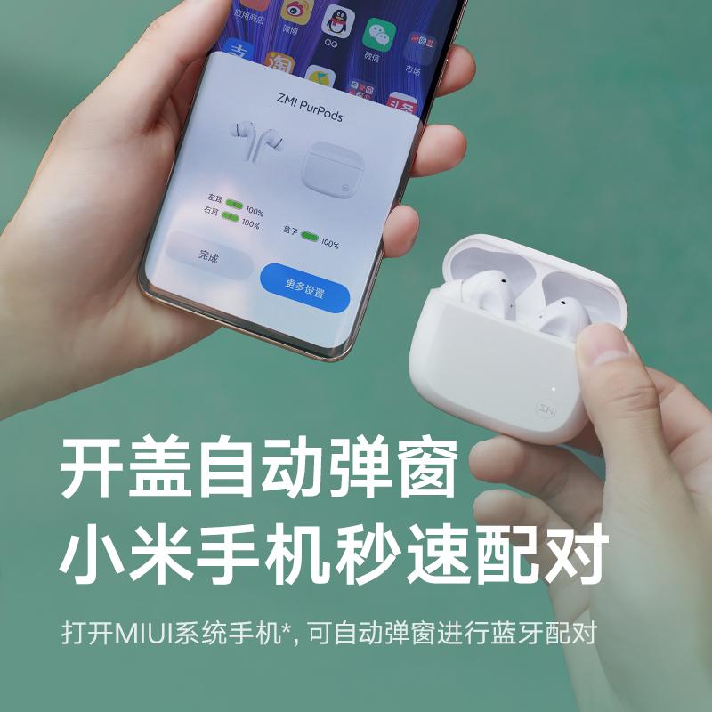 ZMI 紫米 PurPods 真无线耳机  天猫优惠券折后¥169顺丰包邮(¥199-30)