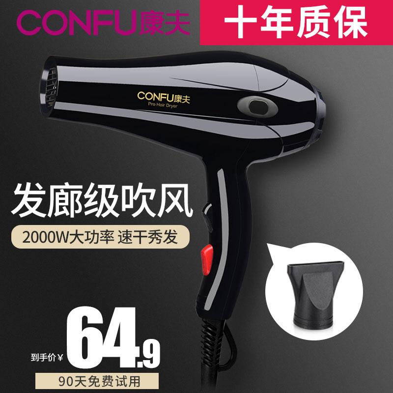 康夫KF-5895專業大功率吹風機冷熱風電吹風靜音恆溫吹風筒家用