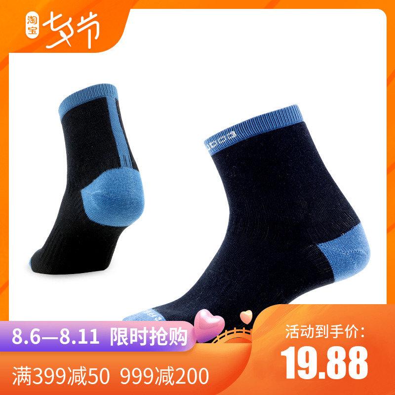 【福利價】賽樂銀離子防臭速幹襪商務休閒透氣舒適襪男女旅行襪