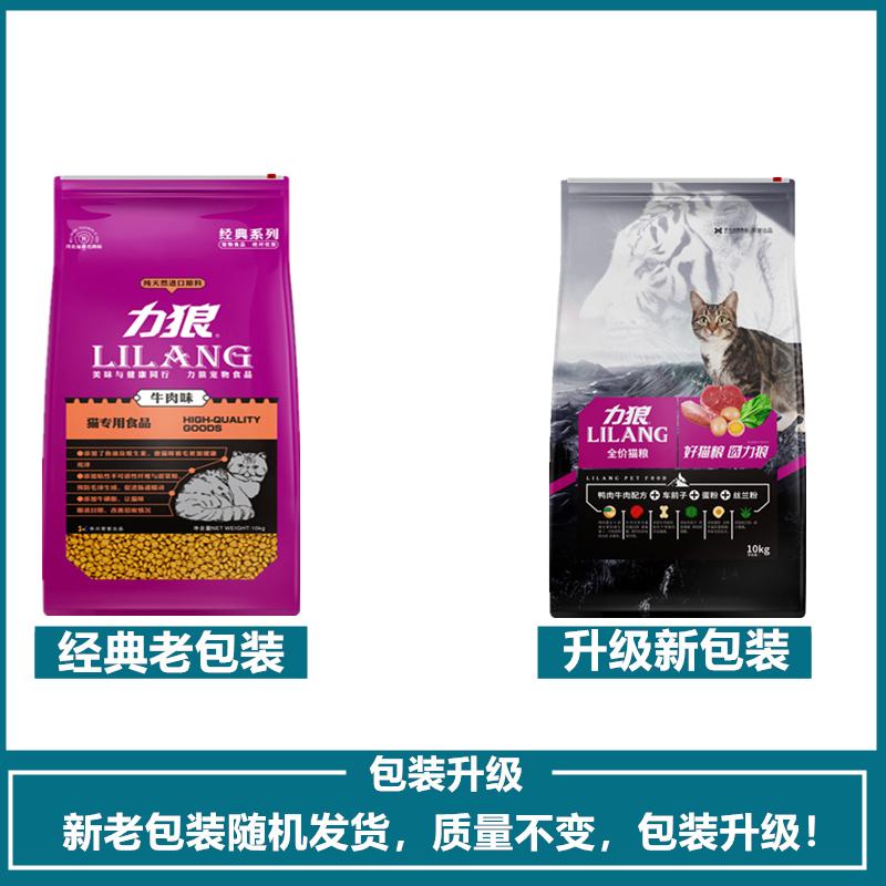 力狼猫粮包邮成猫幼猫粮10kg牛肉味海洋鱼<a href=