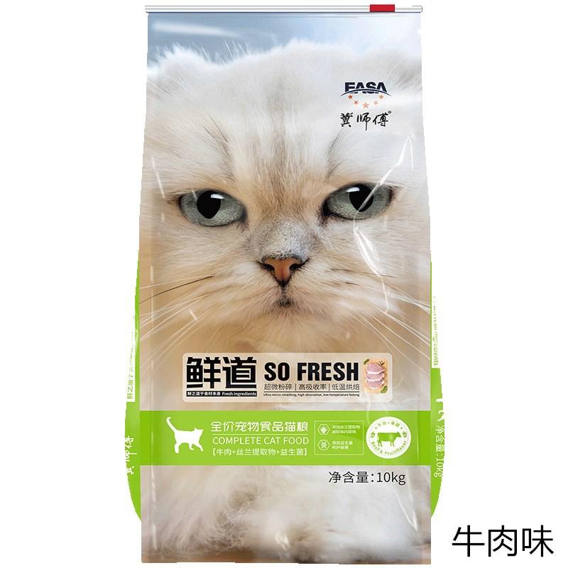冀师傅天然猫粮10kg金吉拉折耳老年猫蓝猫去毛球伊萨20鱼肉味包邮优惠券