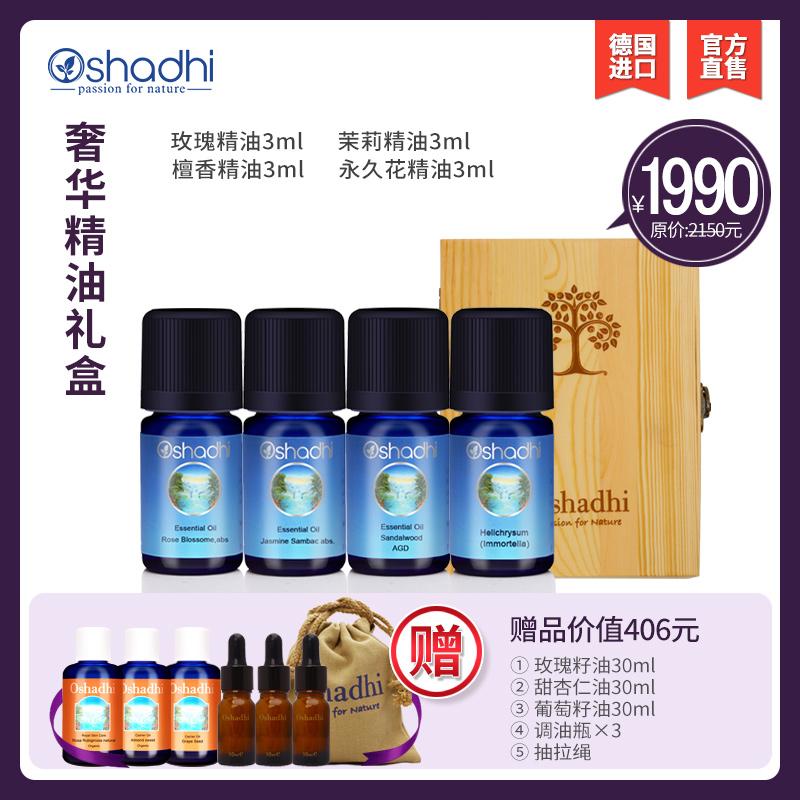 Oshadhi玫瑰精油茉莉精油檀香精油永久花精油3ml奢華精油禮盒