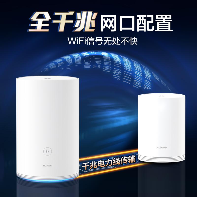 穿墙王 wifi 千兆子母无线路由器全千兆双端口大户型别墅穿墙光纤宽带家用企业智能双频高速 Q2 华为 期免息 6
