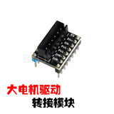 3D printed motherboard accessories, fast transfer of large motor driver, external high current driver expansion module