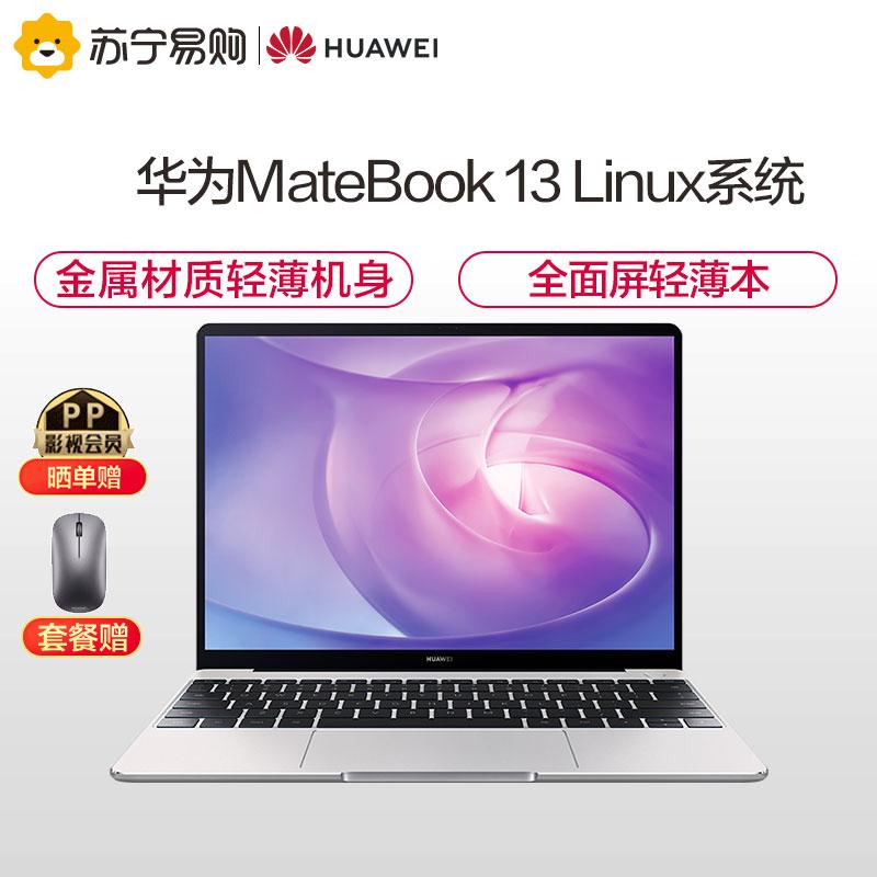 苏宁官方旗舰店 学生 轻薄便携商务办公本 笔记本电脑 13 MateBook 华为 系统 Linux 期免息 3