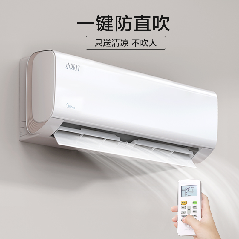 VJA 变频挂机冷暖静音省电空调 1.5P 大 美 智弧升级款新能效小苏打