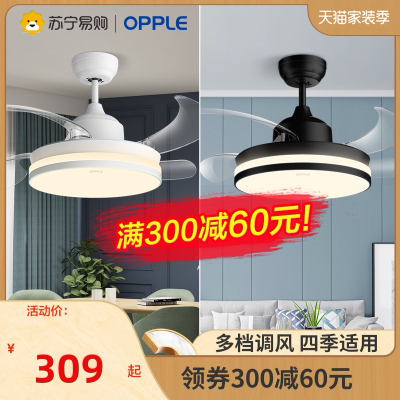 室家用简约现代电扇灯具风扇灯