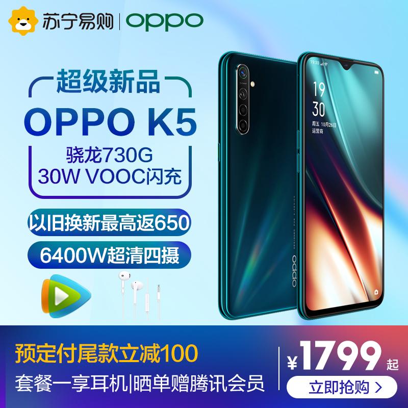 4Goppok5k1k3 全面屏拍照手機閃充美顏全網通 730G 萬四攝高通驍龍 6400 K5 OPPO 套餐一享耳機 100 預定立減