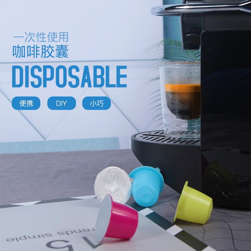 相容咖啡膠囊 適用 Nes咖啡膠囊 奈斯 一次性咖啡膠囊填充