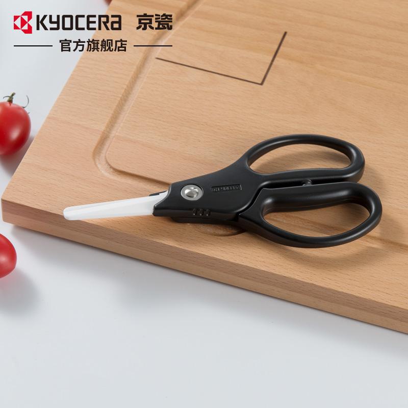 京瓷KYOCERA陶瓷剪刀 家用廚房嬰兒輔食熟食剪刀 CH-350