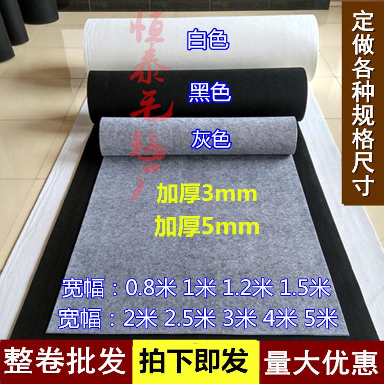 加厚5mm羊毛书画毡布0.8*1.2米毛毡垫 国画绘画毯书法毛笔字垫子