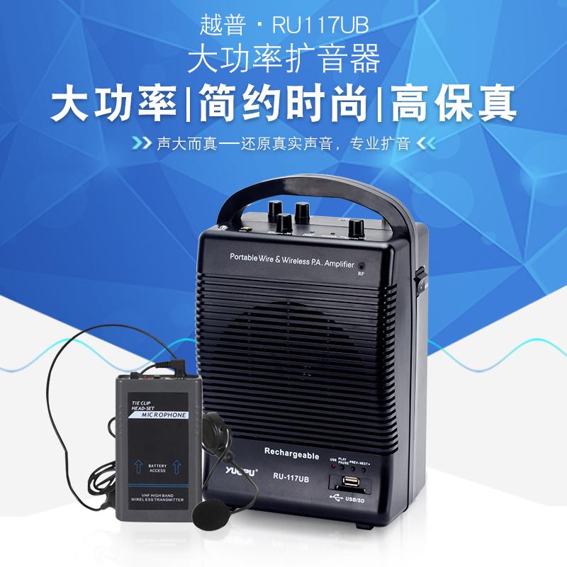 越普117UB黑色教學擴音器大功率戶外腰掛耳麥無線喊話叫賣話筒