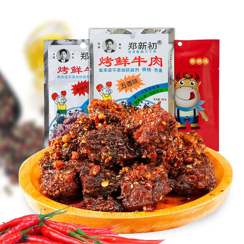 网红郑新初烤鲜牛肉干麻辣烧烤味香辣五香粒江西特产10包