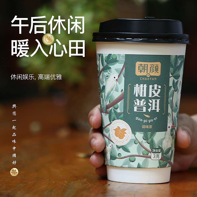 朝颜杯装礼盒茶叶高品质普洱茶糯米香柑普茶福鼎老白茶贡眉调味茶