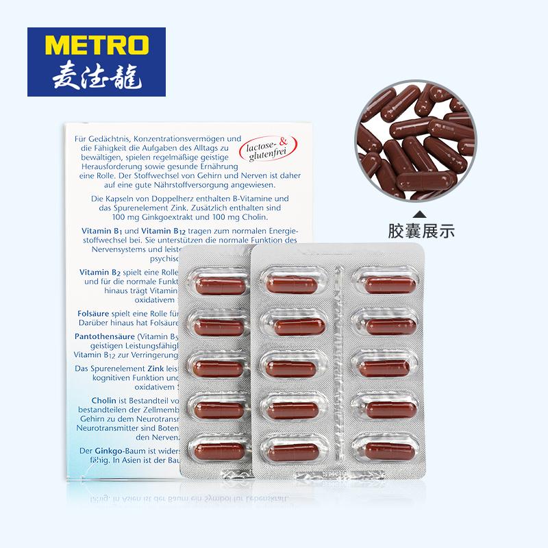 麦德龙德国双心 银杏精华胶囊 银杏叶片提取物强化记忆力40粒*2盒
