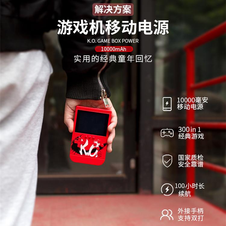 迷你小霸王游戏机移动电源,自带300款经典游戏的充电宝的图片 第4张