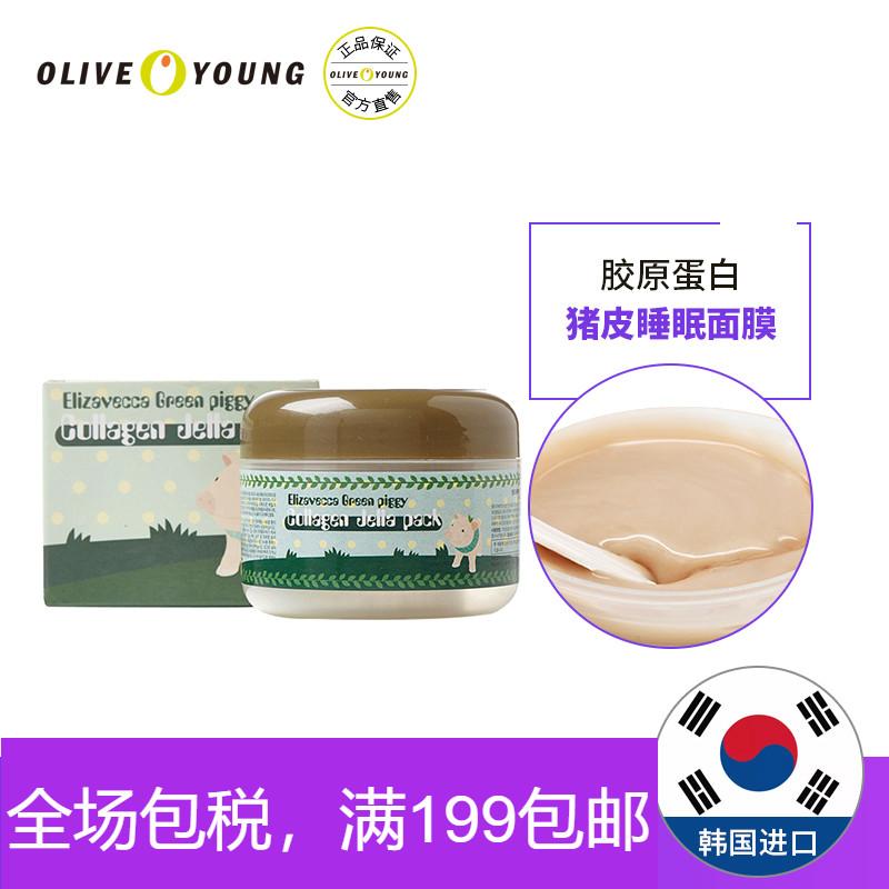 韓國Elizavecca小青豬膠原蛋白啫喱面膜100g睡眠面膜補水保溼滋潤