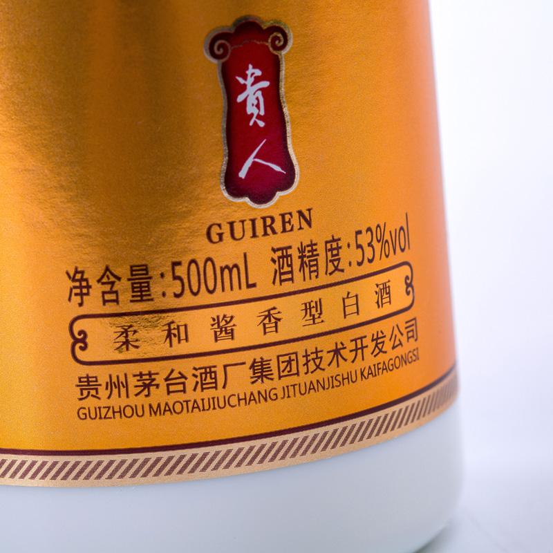 53 度粮食接待送礼白酒 正品天朝上品贵人酒 瓶柔和酱香型白酒 500ml
