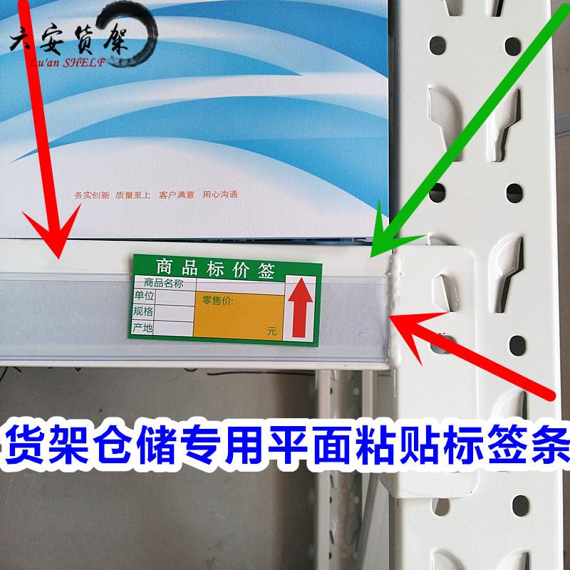 货架标签条 粘贴条 透明卡条 平面塑料条 价格条 价签条 标价条