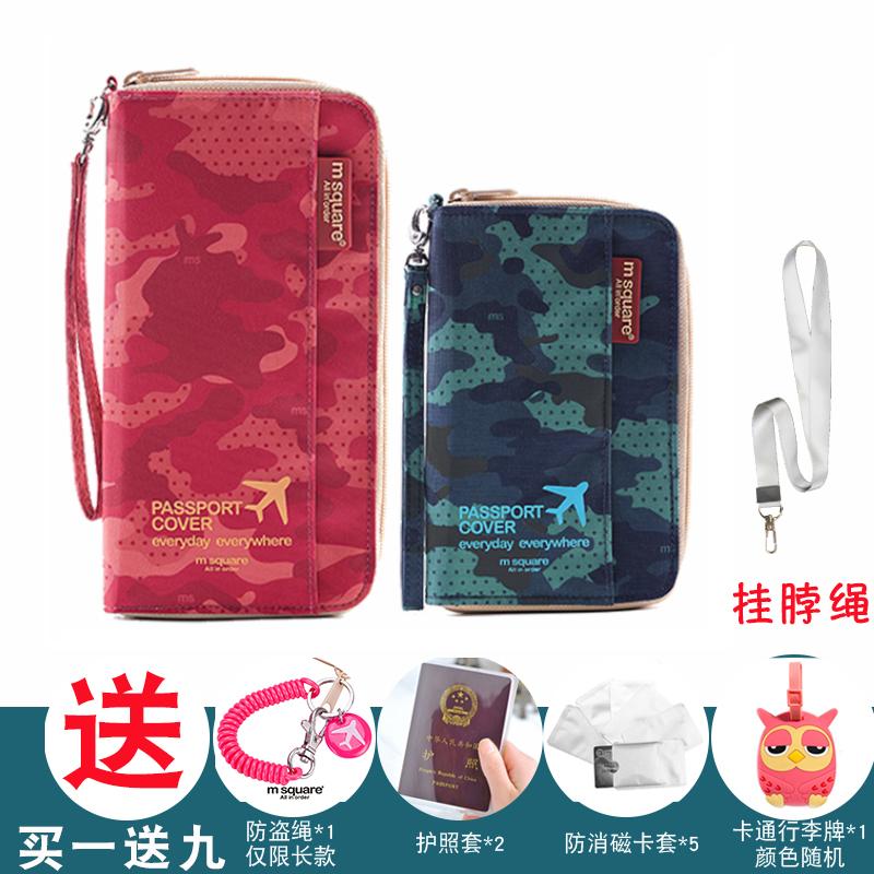 m square護照包 旅行機票護照夾套 長款拉鍊證件包票夾旅行收納包