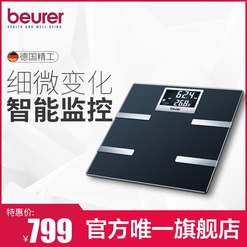 Beurer 德國進口精準家用成人體秤電子體重秤藍芽脂肪秤 BF700