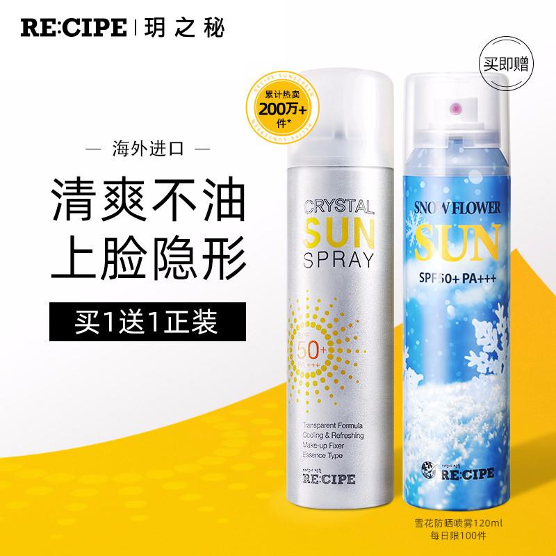 韩国 RECIPE 水晶防晒喷雾 150ml SPF50+