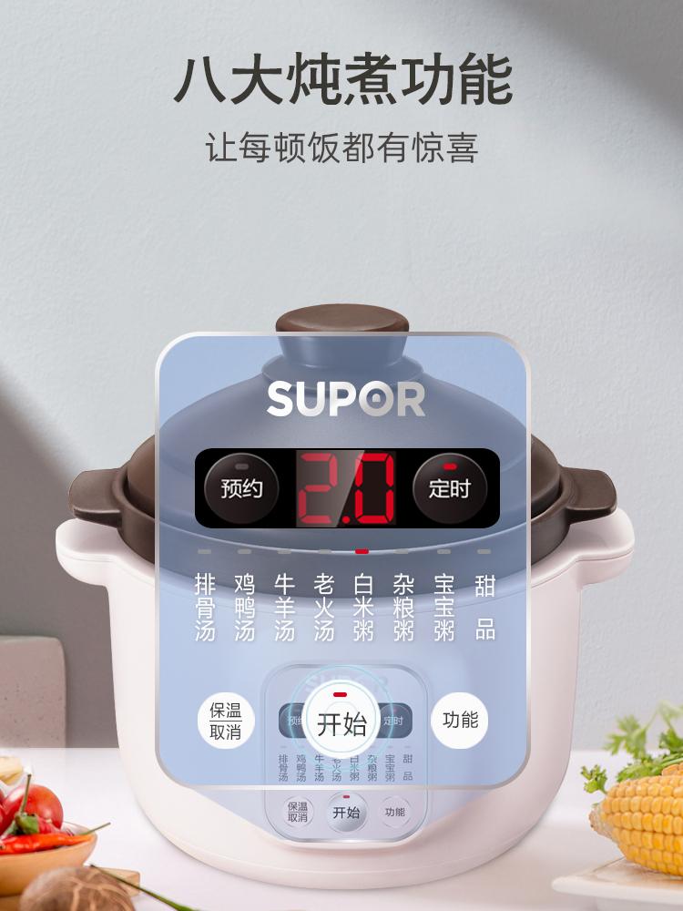 苏泊尔电炖锅家用煲汤锅煮粥神器紫陶砂锅炖盅全自动陶瓷养生炖锅