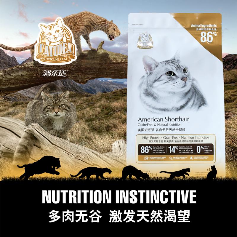 猫乐适美国短毛猫粮c86猫粮2kg虎斑猫美短专用猫粮 幼猫成猫粮优惠券