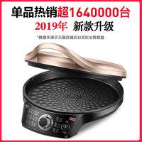 苏泊尔电饼铛电饼档家用双面加热烙饼锅煎饼机称新款加深加大正品 (¥139(券后))