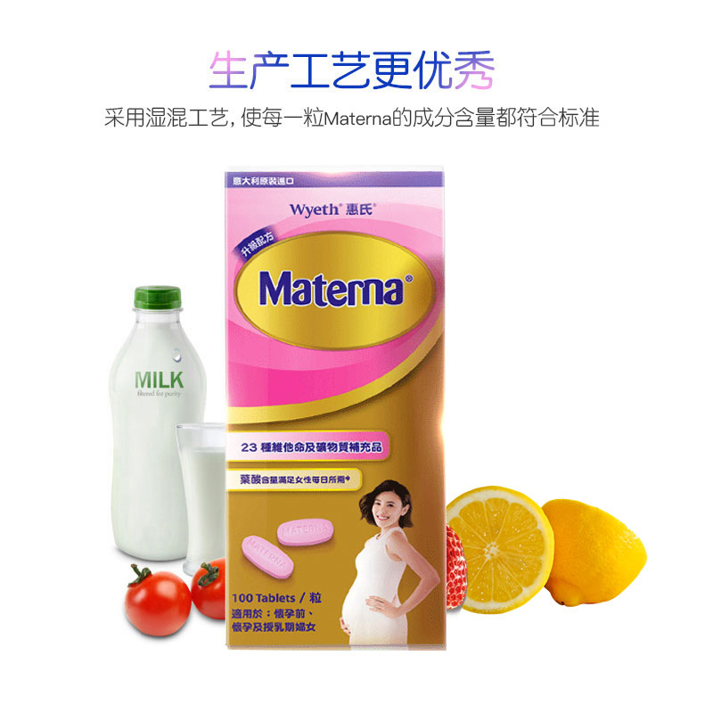 Wyeth惠氏玛特纳孕妇妈妈复合维生素叶酸片100粒/瓶备孕哺乳期女