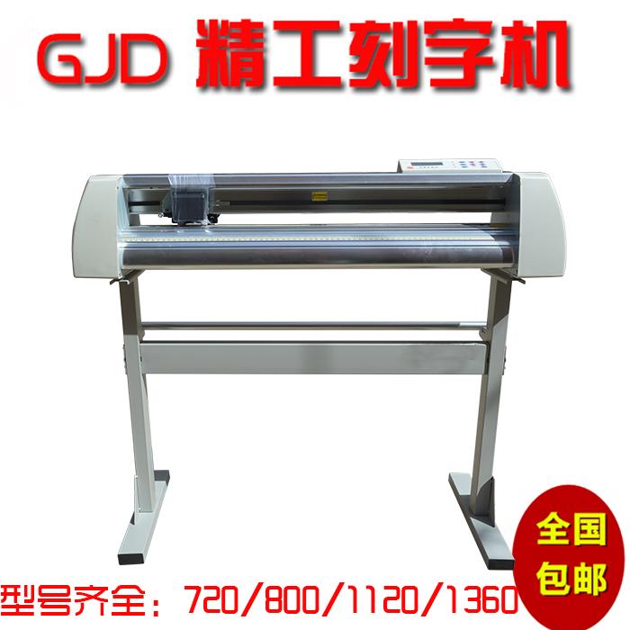 电脑刻绘机GJD精工刻字机即时贴不干胶墙贴电脑割字机1360型包邮