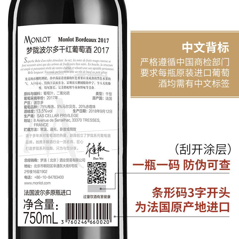 赵薇梦陇酒庄红酒法国葡萄酒自酿波尔多aoc级别原瓶进口干红整箱