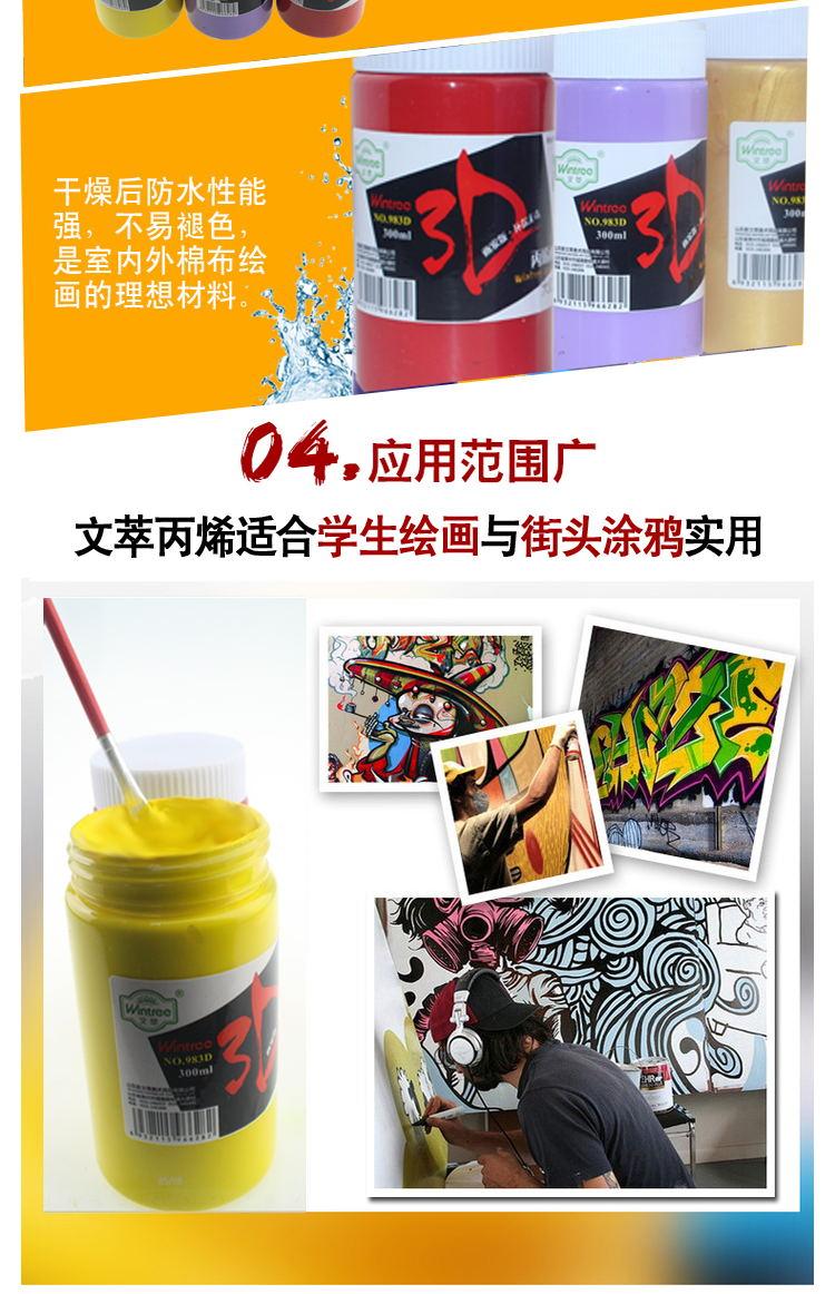 文萃300ml丙烯颜料手绘墙绘颜料100毫升DIY不褪色创意丙烯画颜料