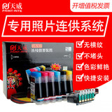Tianwei CISS suitable Epson inkjet printer EPSON Photo R330 R210 R230 R310 thermal transfer 1390 pigment dye even for six-color ink cartridge CISS