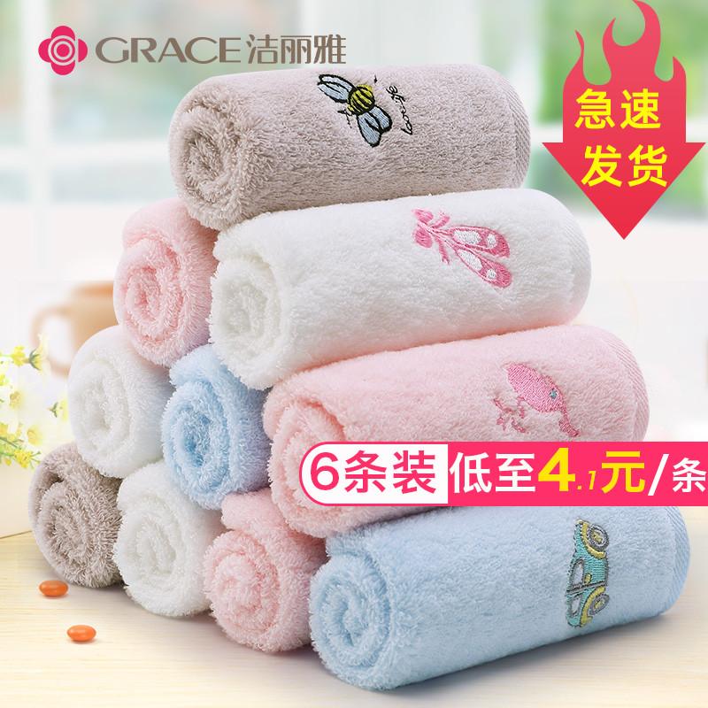 6条装洁丽雅毛巾新疆纯棉卡通洗脸 家用儿童毛巾宝宝柔软吸水面巾