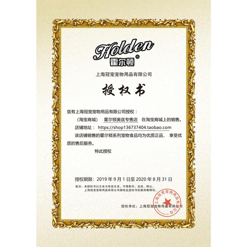 厂家直发 霍尔顿狗粮通用型成犬金毛泰迪萨摩耶专用5kg10斤包邮优惠券