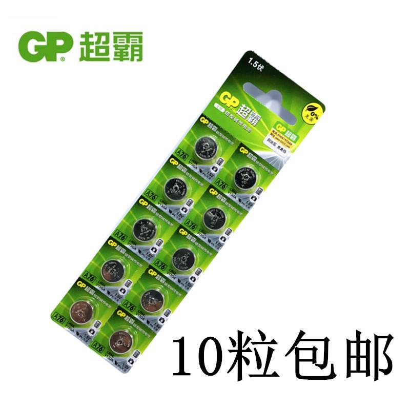 包邮GP超霸A76 LR44 纽扣电池1.5V AG13 GPA76 L1154 电子 10粒价
