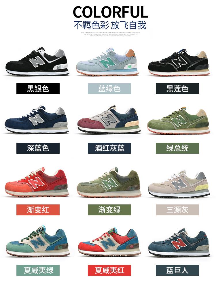 男鞋女鞋复古跑步鞋官方旗店 NB574 N 新百鞋有限公司授权