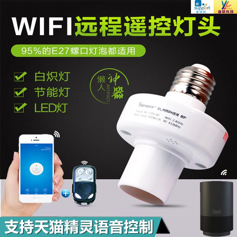 手機遠端wifi無線遙控定時燈頭天貓精靈控制開關E27螺口智慧燈座