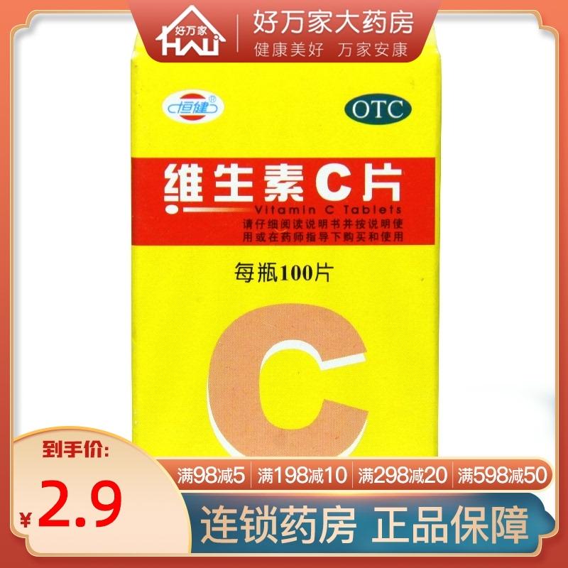 恒健维生素C片VC 维C100片补充维生素C缺乏药店正品vc片otc药用