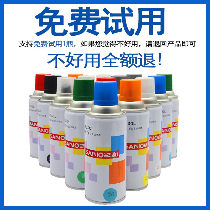 三和自喷漆手喷漆涂鸦墙面黑银白色家具自动喷漆罐汽车补漆笔包邮