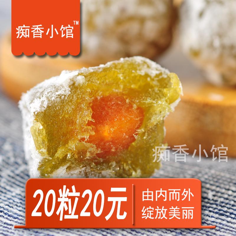 酵素梅正品效素梅乌梅枣梅子青梅痴香小馆增强版 粒装 20 孝素梅