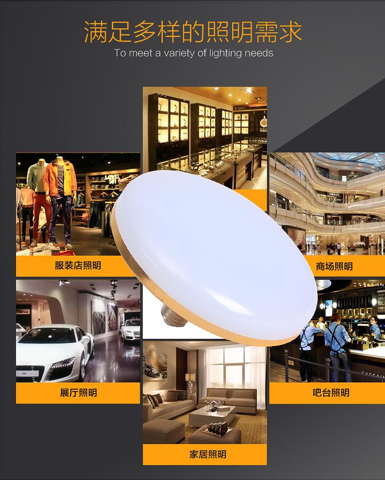螺口家用厂房车间照明光源白光超亮大功率节能 E27 飞碟灯泡 led